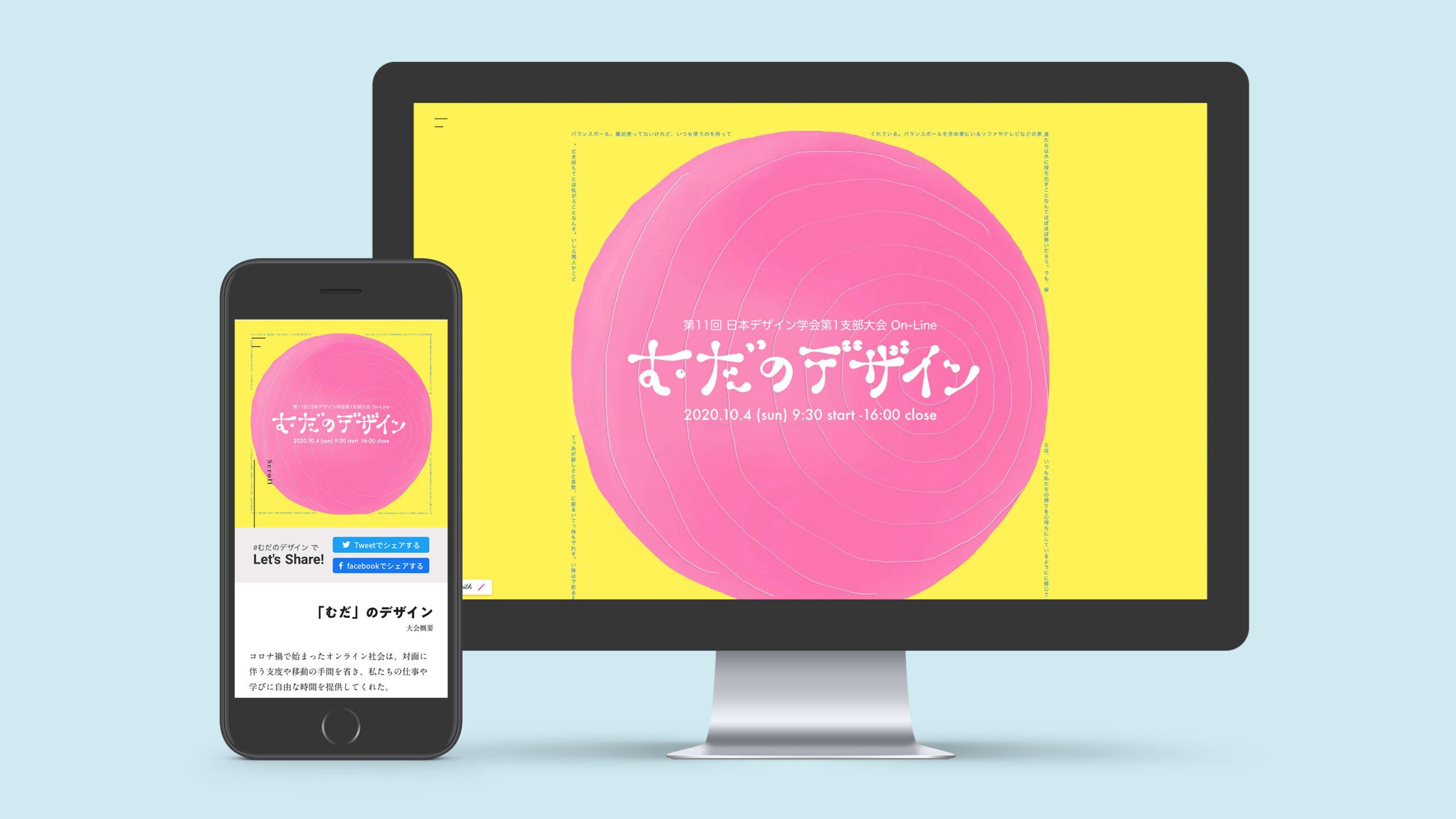 2020年度 日本デザイン学会 第1支部大会 Webページ